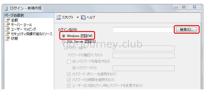 【SQL Server】【運用】Microsoft SQL Server 2016 のユーザー管理(ログインとデータベースユーザー)について解説【Part.6】