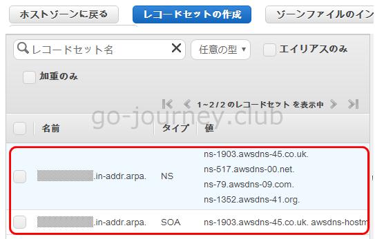 【AWS】【メール】EC2 インスタンスからインターネットにメールを送信する設定手順