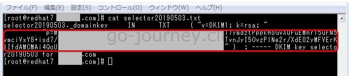【メール】【DKIM】DomainKeys Identified Mail(ドメイン・キー・アイデンティファイド・メール)の設定方法