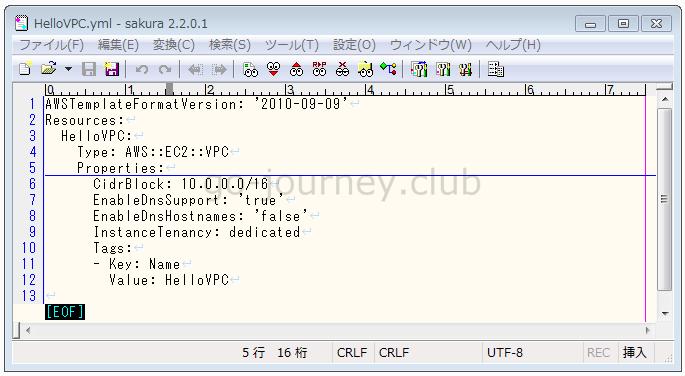 【AWS】CloudFormation の基本的な解説(VPCの作成手順)