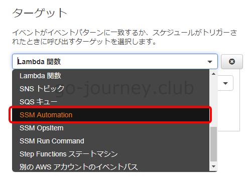 【AWS】Systems Manager で EC2 インスタンスを自動起動・自動停止する(オートメーション)