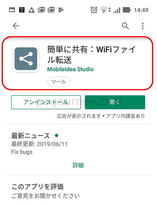 【USBケーブル接続以外で】PCとスマホでWifiを利用してファイル共有する方法(便利アプリ)【SambaやFTPなど】