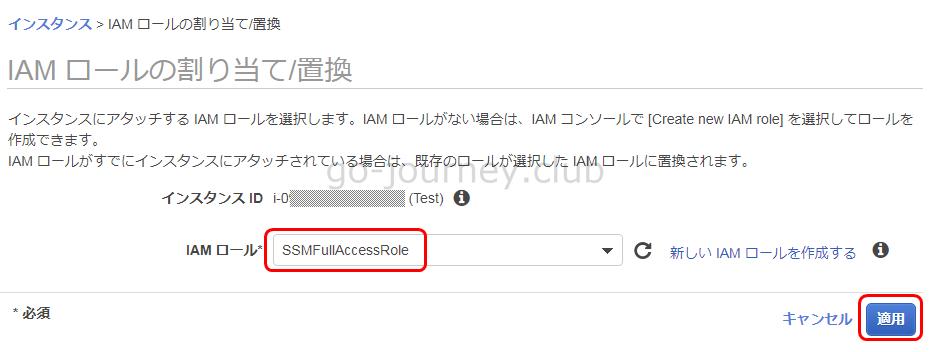 【AWS】【SSM】Systems Manager の SSM エージェントインストールおよびその他 Systems Manager から認識されるようにする設定手順