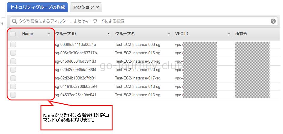 【AWS】AWS CLI(コマンドライン)でセキュリティグループと EC2 インスタンスを作成する手順