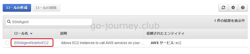 【AWS】【SSM】Systems Manager の SSM エージェントが Systems Manager から認識されるようにする設定手順【Windows】