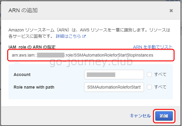 【AWS】【SSM】Systems Manager のメンテナンスウィンドウとオートメーションを使用して EC2 インスタンスの自動起動・停止をスケジューリングする手順