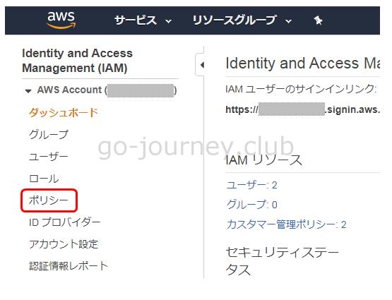 【AWS】S3 バケットへのインターネット経由でのセキュアなリモートアクセス設定と VPC エンドポイント経由でのアクセス設定