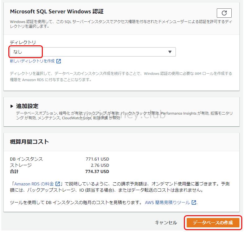 【AWS】【RDS】SQL Server 作成手順