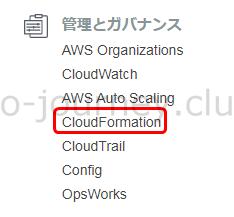 【AWS】CloudFormation と CloudWatch のスケジュール機能を使ってタグ付けされた EC2 と RDS をまとめて自動停止する設定手順