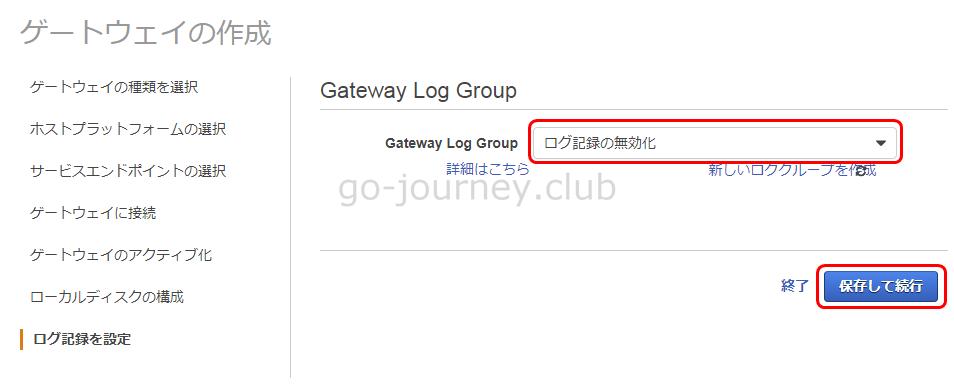 【AWS】Storage Gateway 構築及び設定手順