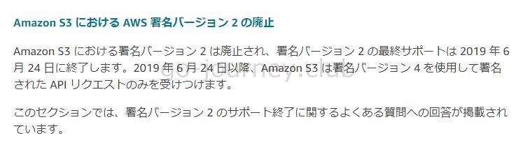 【AWS】2019年6月24日(月) に Amazon S3 の署名バージョン 2 が廃止され、署名バージョン 4 の API リクエストのみ受け付けるため注意!【S3 に接続できなくなる】