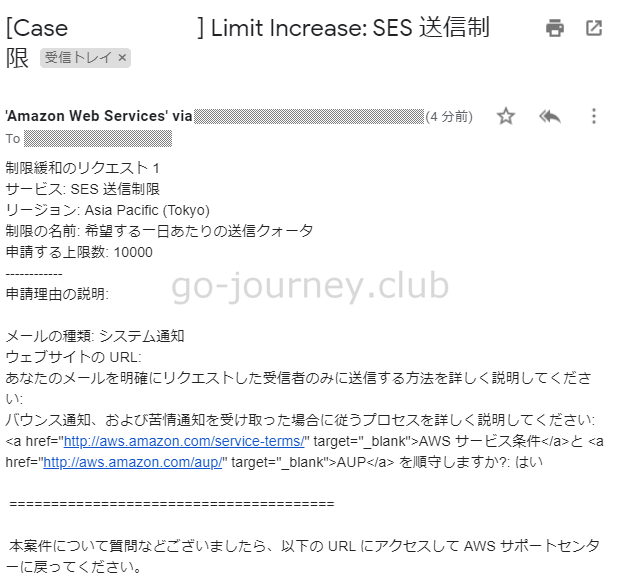 【AWS】Route53 に独自ドメインを登録して Amazon SES(Simple Email Service)を利用して SMTP 認証でメールを送信する手順