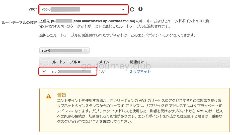 【AWS】Amazon Linux 2でyum updateしたら「Cannot find a valid baseurl for repo: amzn2-core/2/x86_64」のエラーが表示された場合の対応手順