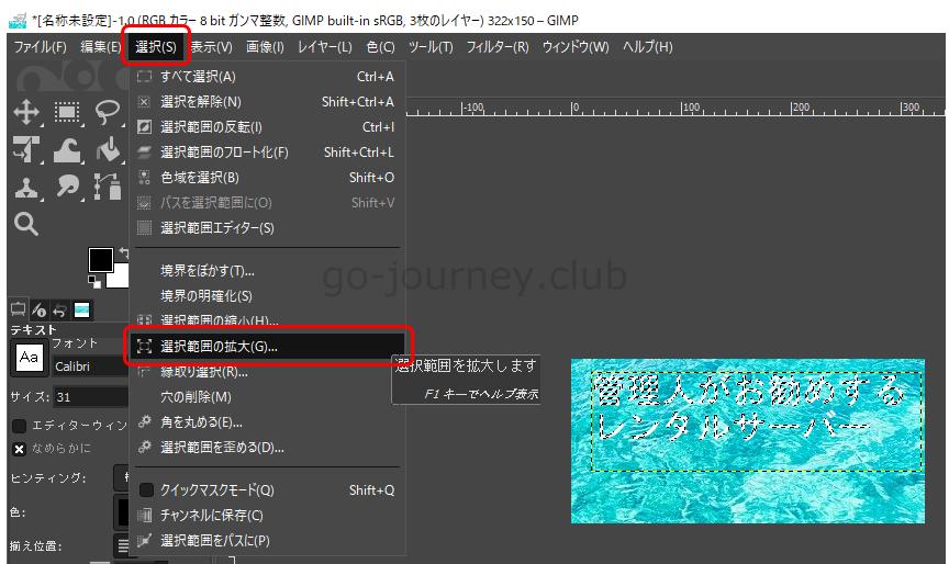 【無料】フリーソフトのGIMP 2.10 でバナー作成や画像を加工する手順【サイト管理人推奨】
