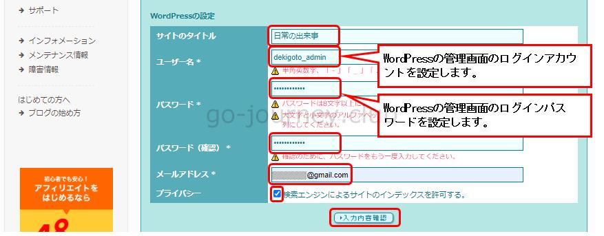 【図解】ロリポップ!でWordPressをインストールする手順