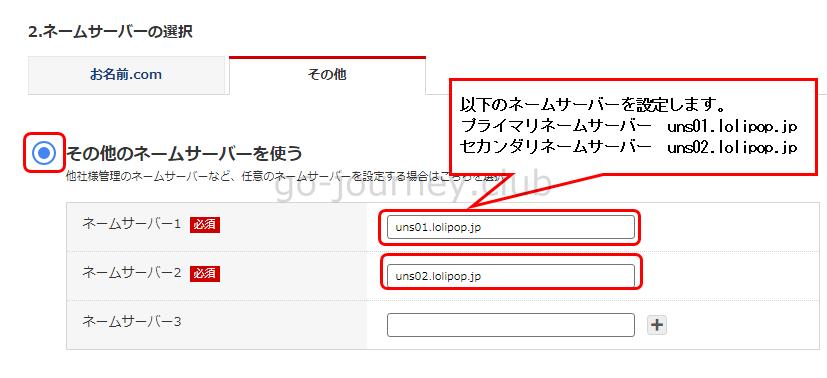 【レンタルサーバー】お名前.com で取得した独自ドメインをロリポップ!で設定する手順